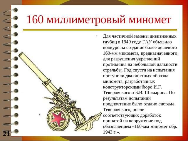 160 миллиметровый миномет Для частичной замены дивизионных гаубиц в 1940 году...