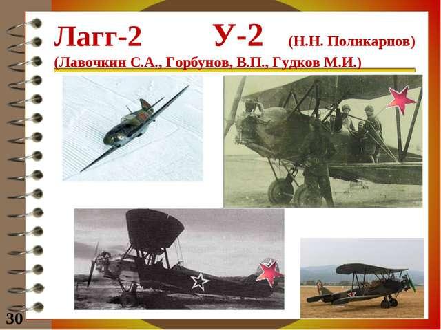 Лагг-2 У-2 (Н.Н. Поликарпов) (Лавочкин С.А., Горбунов, В.П., Гудков М.И.) 30