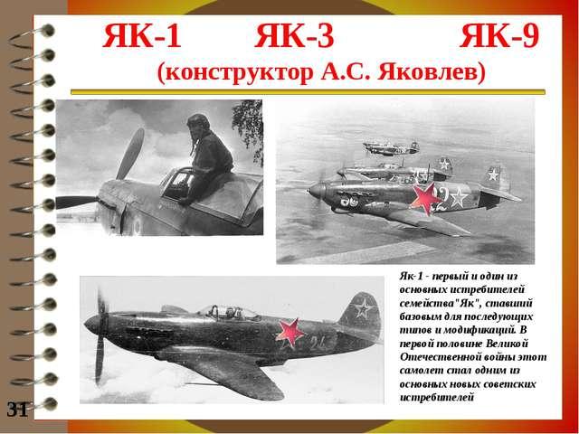 ЯК-1 ЯК-3 ЯК-9 (конструктор А.С. Яковлев) 31 Як-1 - первый и один из основных...