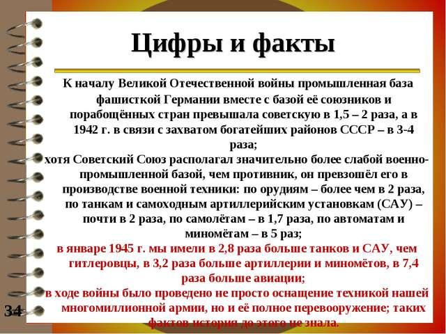 Цифры и факты К началу Великой Отечественной войны промышленная база фашистко...