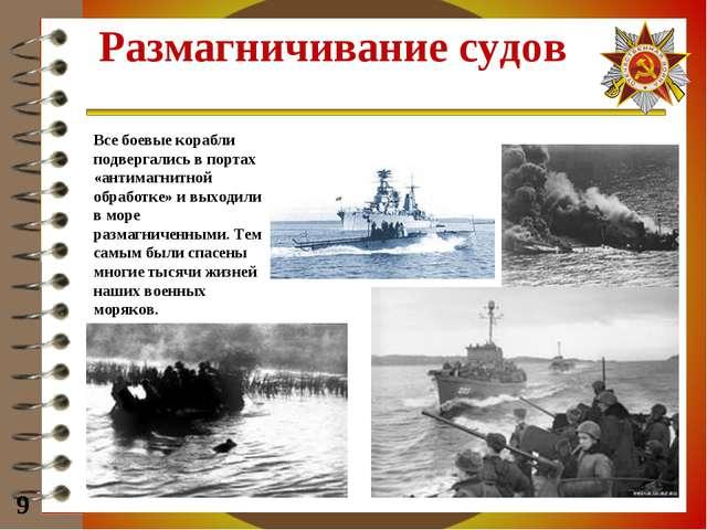 Размагничивание судов 9 Все боевые корабли подвергались в портах «антимагнитн...
