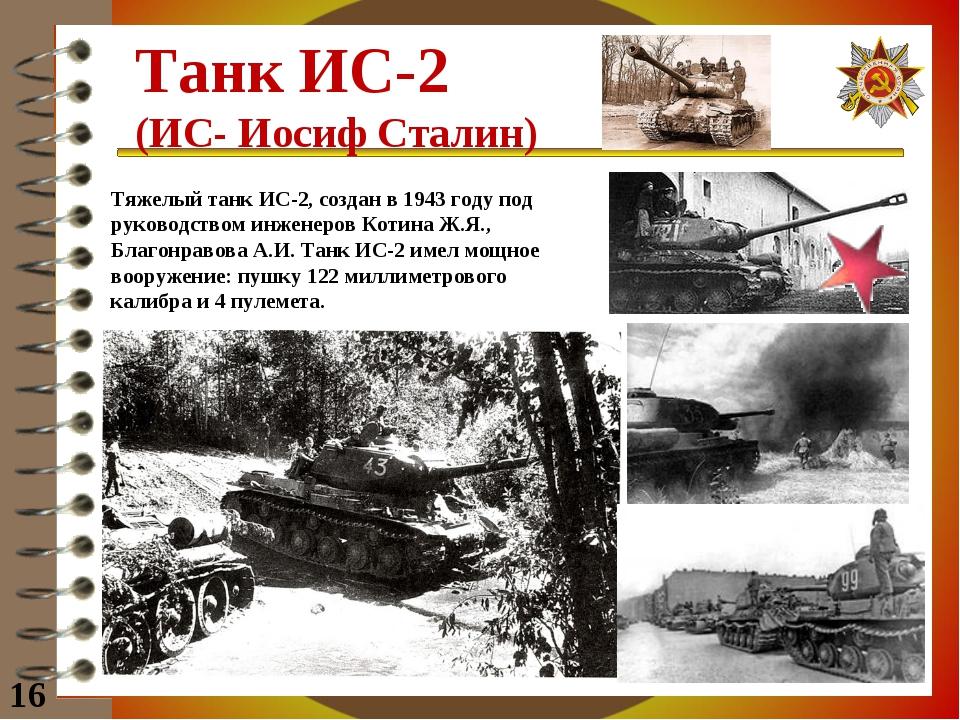 Танк ИС-2 (ИС- Иосиф Сталин) 16 Тяжелый танк ИС-2, создан в 1943 году под рук...