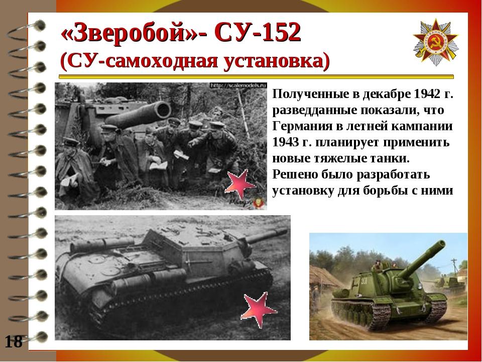 «Зверобой»- СУ-152 (СУ-самоходная установка) 18 Полученные в декабре 1942 г....