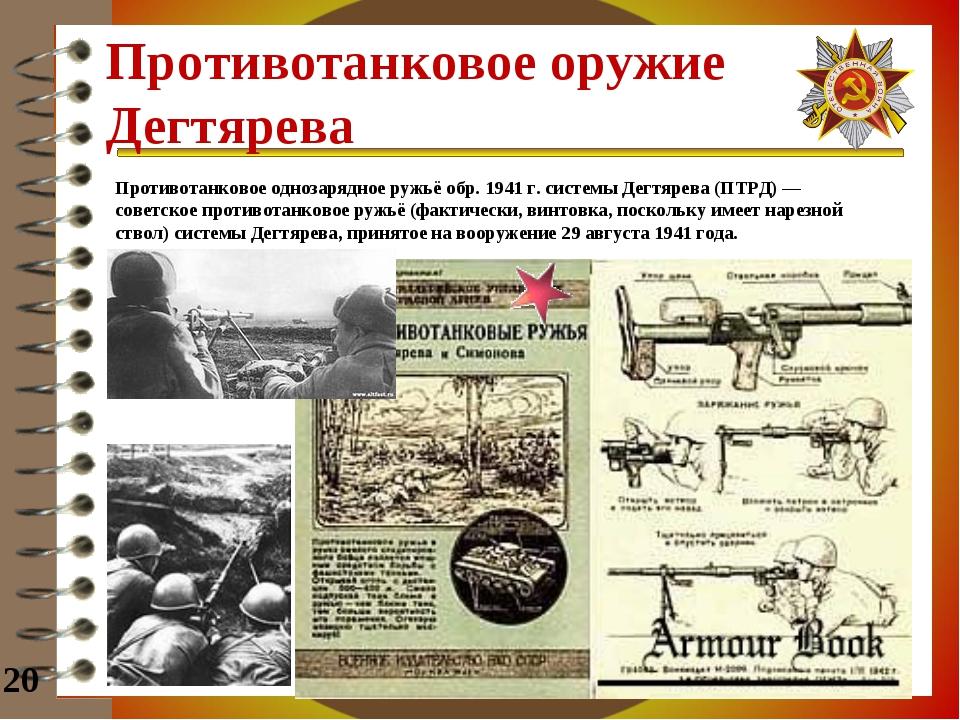 Противотанковое оружие Дегтярева 20 Противотанковое однозарядное ружьё обр. 1...