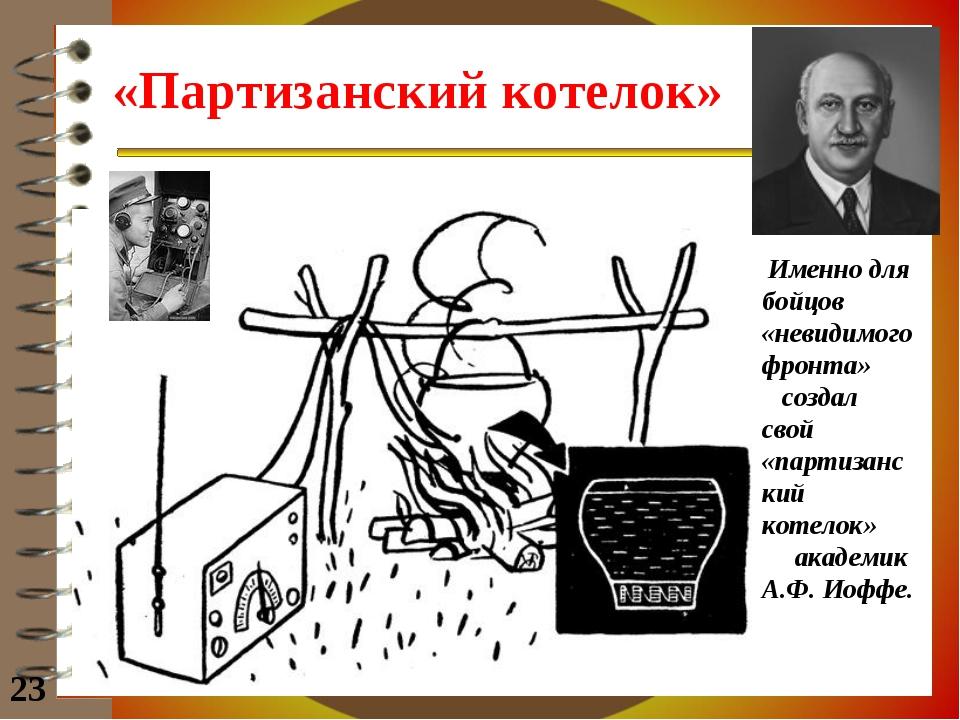 «Партизанский котелок» Именно для бойцов «невидимого фронта» создал свой «пар...