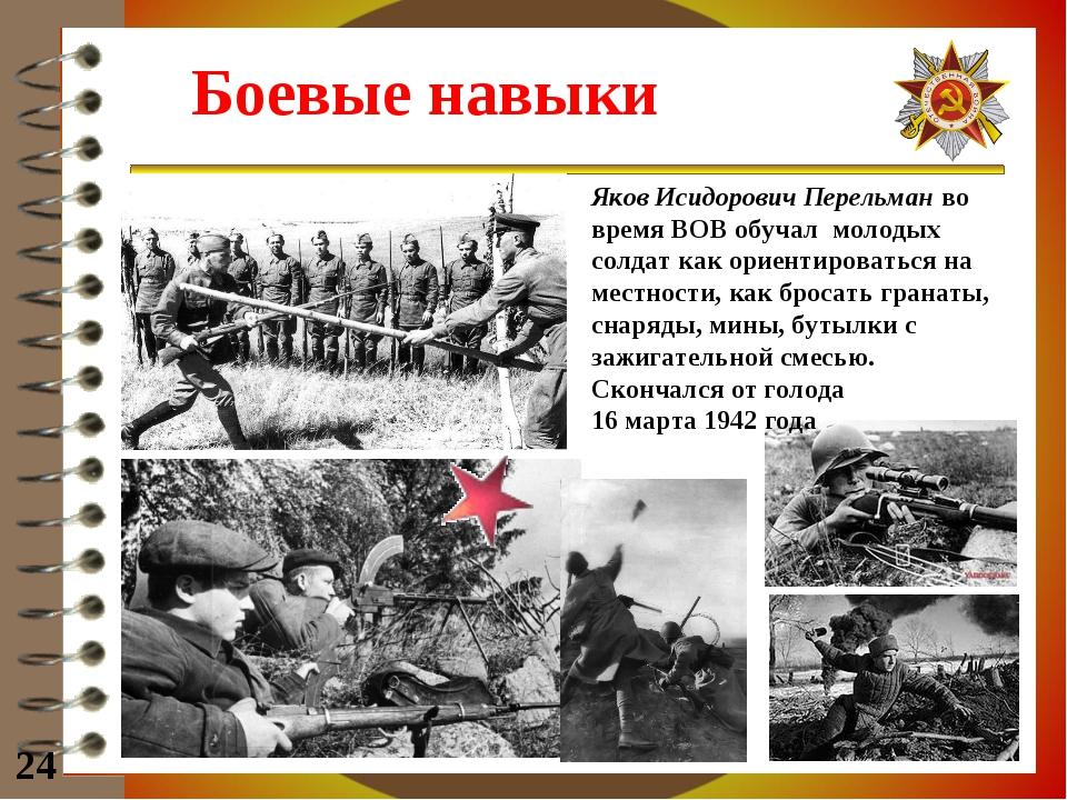 Боевые навыки 24 Яков Исидорович Перельман во время ВОВ обучал молодых солдат...