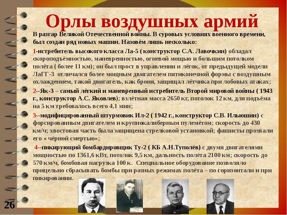 Орлы воздушных армий В разгар Великой Отечественной войны. В суровых условиях...