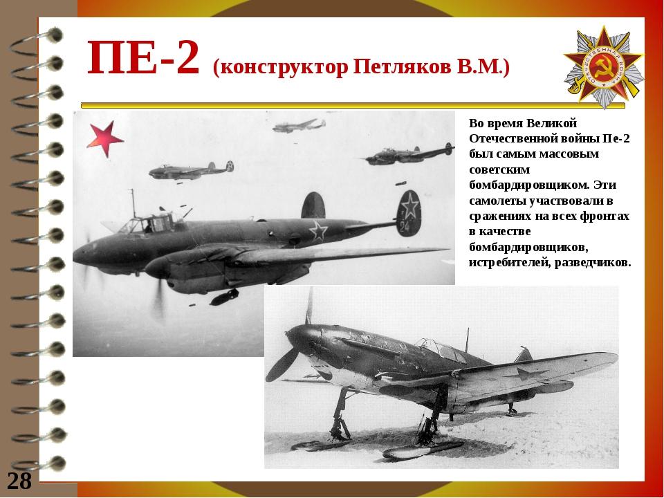 ПЕ-2 (конструктор Петляков В.М.) 28 Во время Великой Отечественной войны Пе-2...
