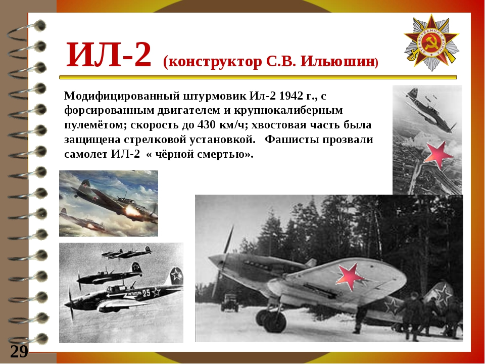 ИЛ-2 (конструктор С.В. Ильюшин) 29 Модифицированный штурмовик Ил-2 1942 г., с...