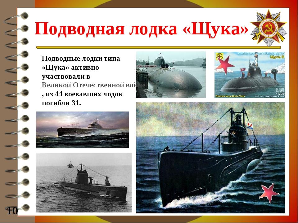 Подводная лодка «Щука» 10 Подводные лодки типа «Щука» активно участвовали вВ...