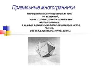Правильные многогранники Многогранник называется правильным, если: он выпуклы