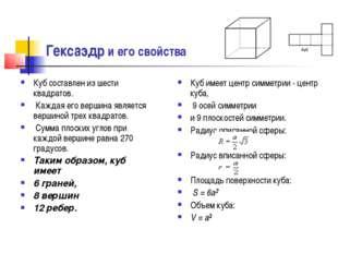 Гексаэдр и его свойства Куб составлен из шести квадратов. Каждая его вершина