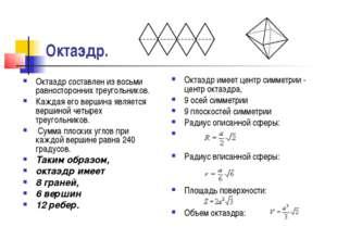 Октаэдр. Октаэдр составлен из восьми равносторонних треугольников. Каждая его