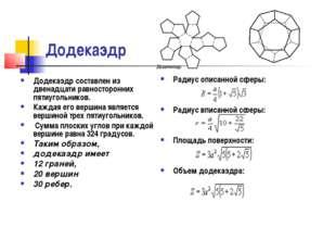 Додекаэдр Додекаэдр составлен из двенадцати равносторонних пятиугольников. Ка