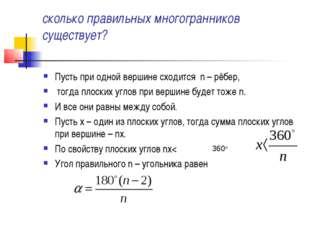 сколько правильных многогранников существует? Пусть при одной вершине сходитс