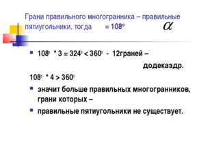 Грани правильного многогранника – правильные пятиугольники, тогда = 108о 108о