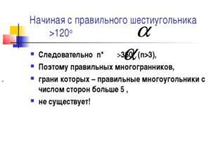 Начиная с правильного шестиугольника >120о Cледовательно n* >360о (n>3), Поэт