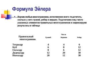 Формула Эйлера Изучая любые многогранники, естественнее всего подсчитать, ско