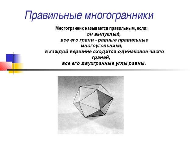 Правильные многогранники Многогранник называется правильным, если: он выпуклы...