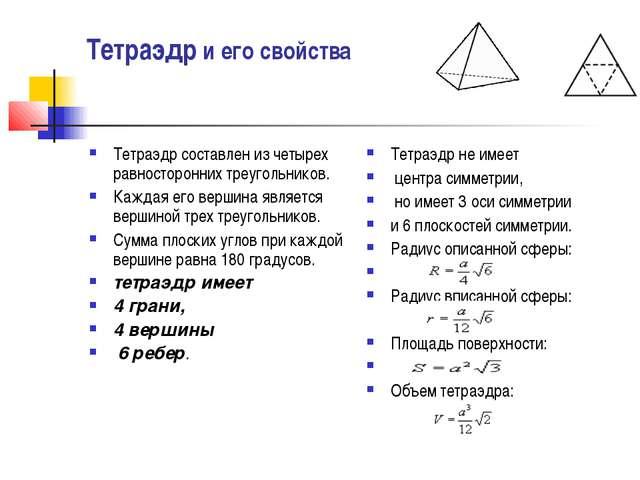 Тетраэдр и его свойства Тетраэдр составлен из четырех равносторонних треуголь...