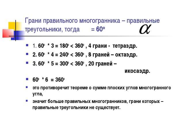 Грани правильного многогранника – правильные треугольники, тогда = 60о 1. 60о...