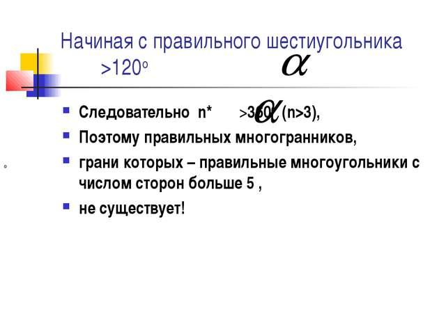 Начиная с правильного шестиугольника >120о Cледовательно n* >360о (n>3), Поэт...