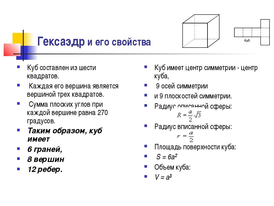 Гексаэдр и его свойства Куб составлен из шести квадратов. Каждая его вершина...