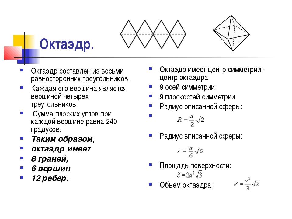 Октаэдр. Октаэдр составлен из восьми равносторонних треугольников. Каждая его...