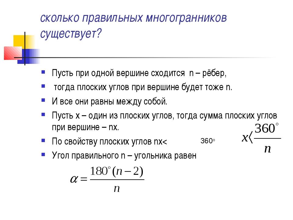 сколько правильных многогранников существует? Пусть при одной вершине сходитс...