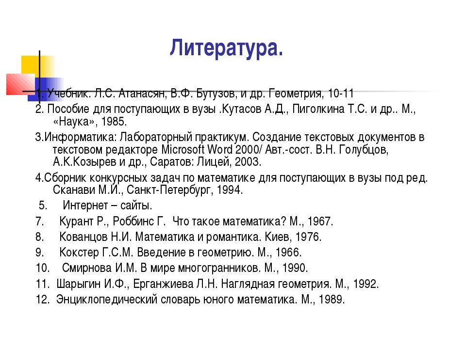 Литература. 1. Учебник. Л.С. Атанасян, В.Ф. Бутузов, и др. Геометрия, 10-11...