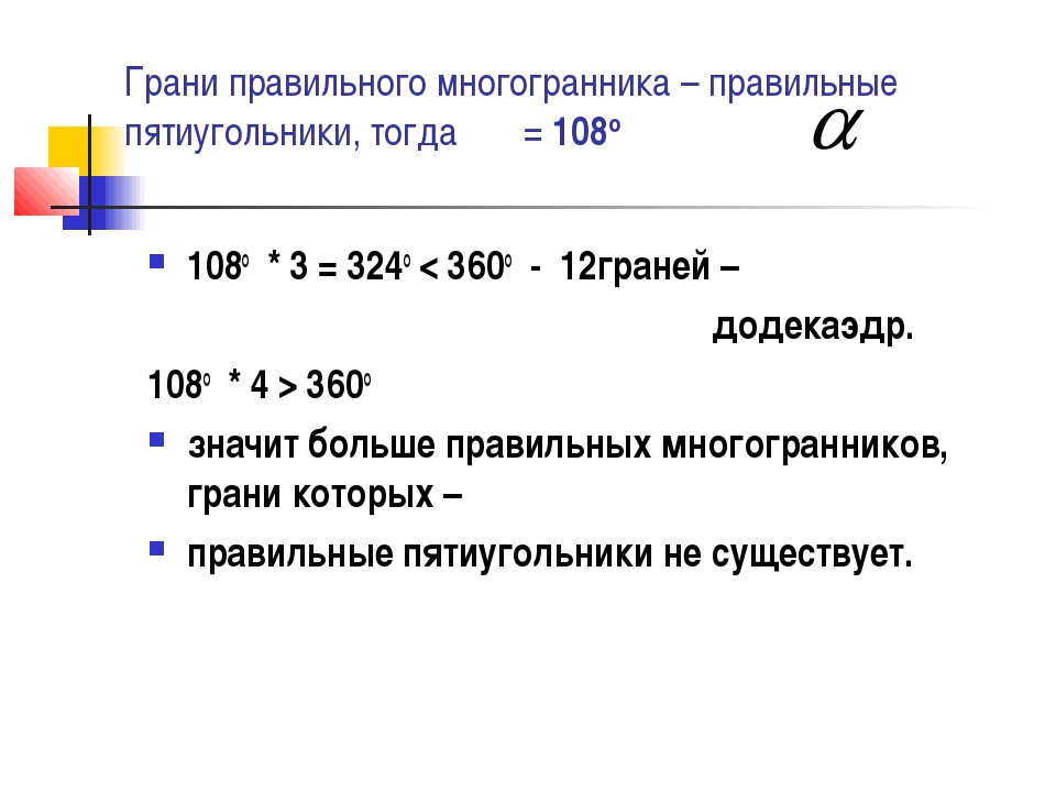 Грани правильного многогранника – правильные пятиугольники, тогда = 108о 108о...