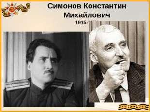 Симонов Константин Михайлович 1915-1979