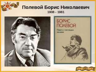 Полевой Борис Николаевич 1908 - 1981