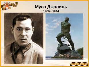 Муса Джалиль 1906 - 1944