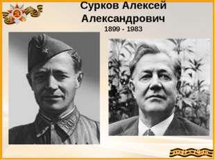 Сурков Алексей Александрович 1899 - 1983