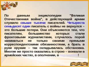 """По данным энциклопедии """"Великая Отечественная война"""", в действующей армии слу"""