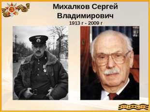 Михалков Сергей Владимирович 1913 г - 2009 г