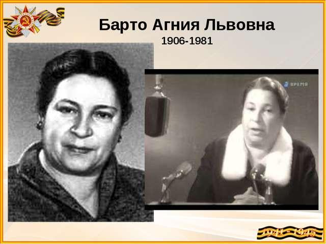 Барто Агния Львовна 1906-1981