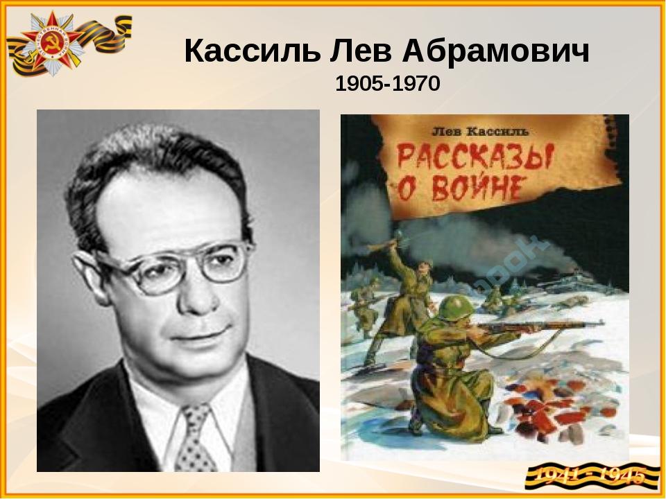 Кассиль Лев Абрамович 1905-1970