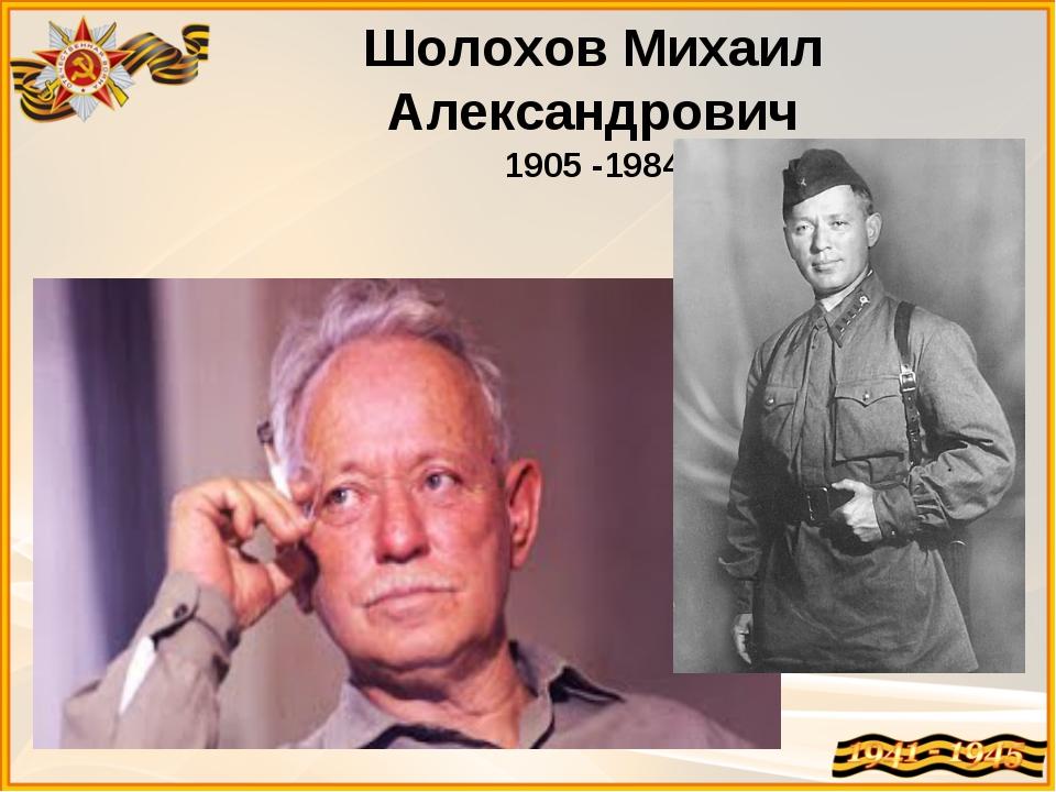 Шолохов Михаил Александрович 1905 -1984