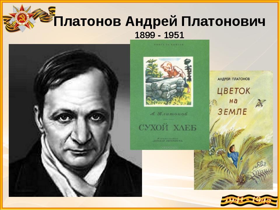 Платонов Андрей Платонович 1899 - 1951