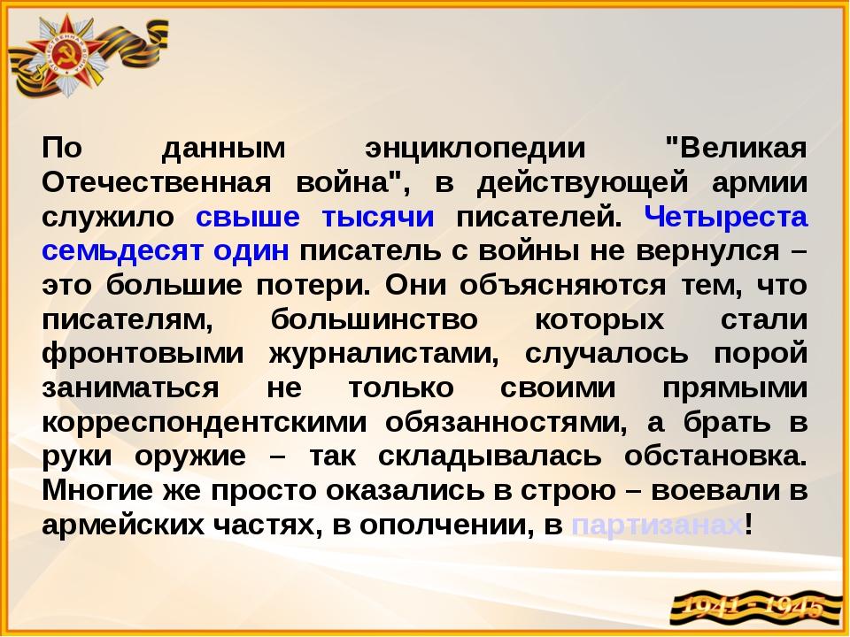 """По данным энциклопедии """"Великая Отечественная война"""", в действующей армии слу..."""