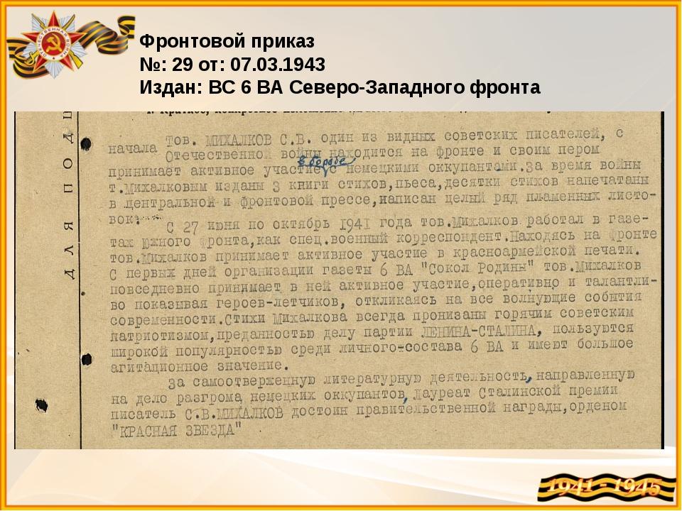Фронтовой приказ №: 29 от: 07.03.1943 Издан: ВС 6 ВА Северо-Западного фронта