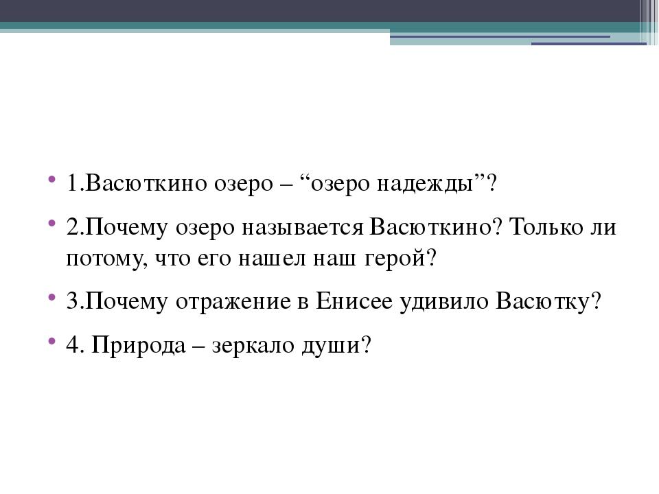 """1.Васюткино озеро – """"озеро надежды""""? 2.Почему озеро называется Васюткино? То..."""