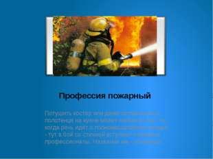 Профессия пожарный Потушить костёр или даже загоревшееся полотенце на кухне м