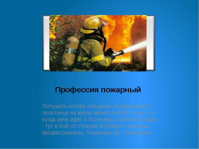 Профессия пожарный Потушить костёр или даже загоревшееся полотенце на кухне м...
