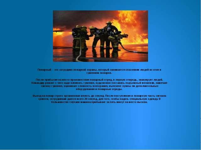 Пожарный – это сотрудник пожарной охраны, который занимается спасением людей...