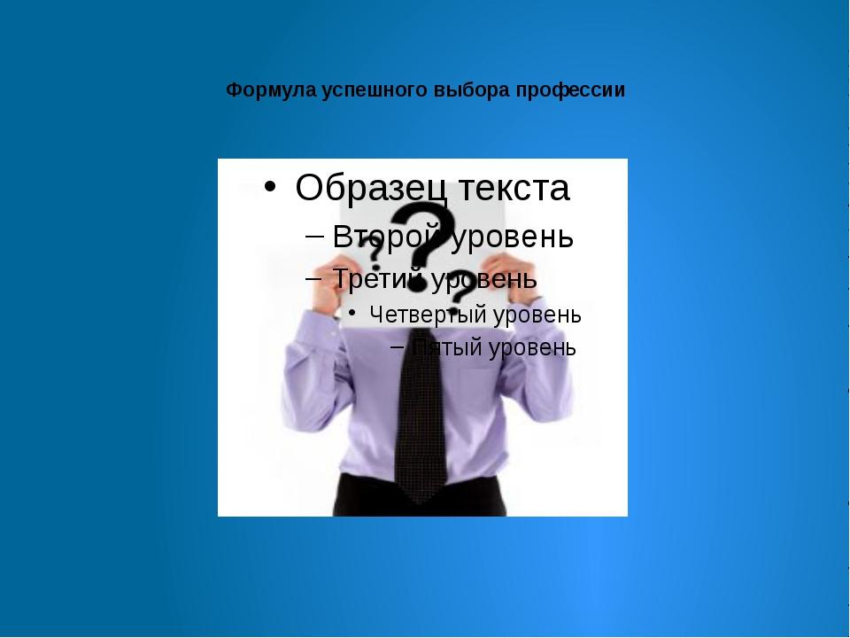 Формула успешного выбора профессии