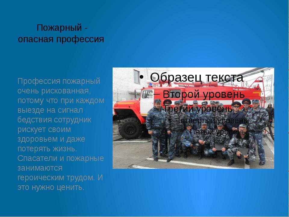 Пожарный - опасная профессия Профессия пожарный очень рискованная, потому чт...