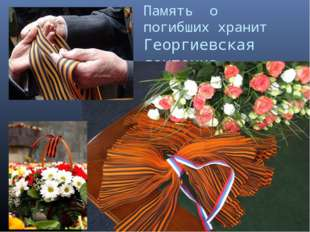 Память о погибших хранит Георгиевская ленточка